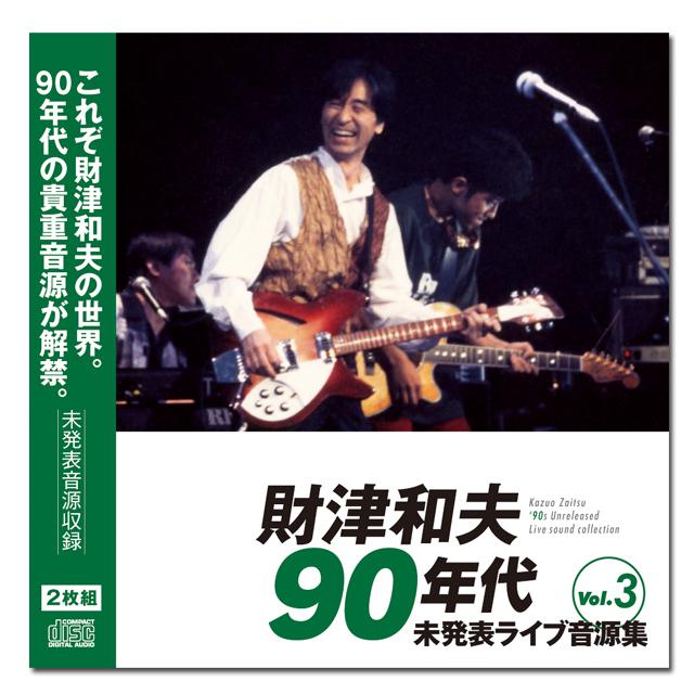財津和夫 90s 未発表LIVE音源集 Vol.03 - 画像1