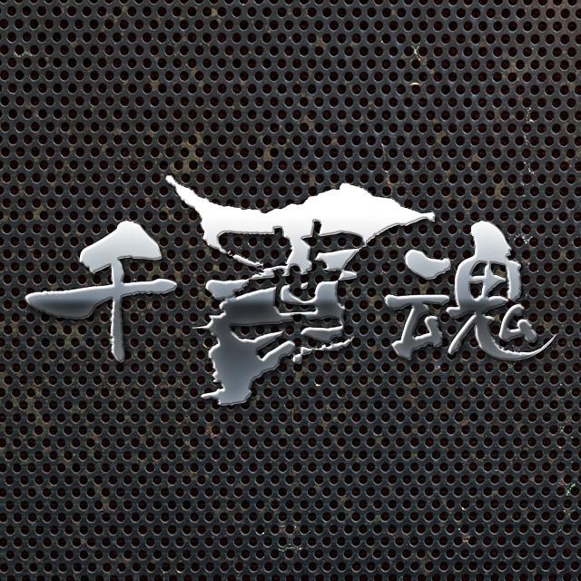 抜き文字千葉魂サブタイなし 幅23cm(メッキ)