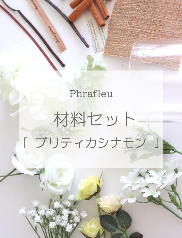 ⑴材料セット 「プリティカシナモン」(Phrafleu)| 通常サイズ