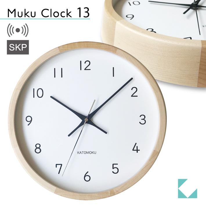 KATOMOKU muku clock 13 H.メープル km-104HMRCS SKP電波時計