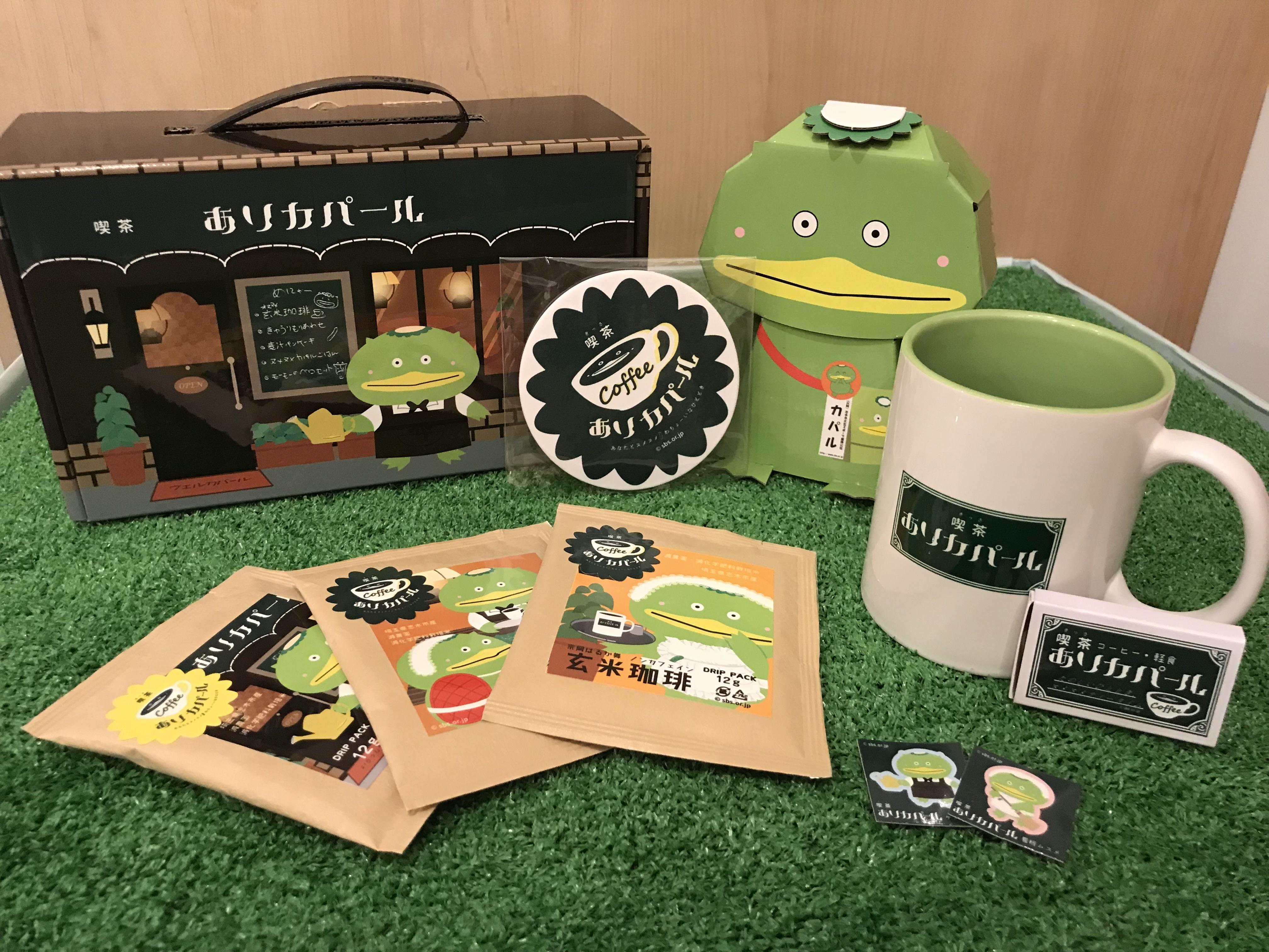 【限定商品】カパル「喫茶ありカパール珈琲ギフトセット」【送料無料】