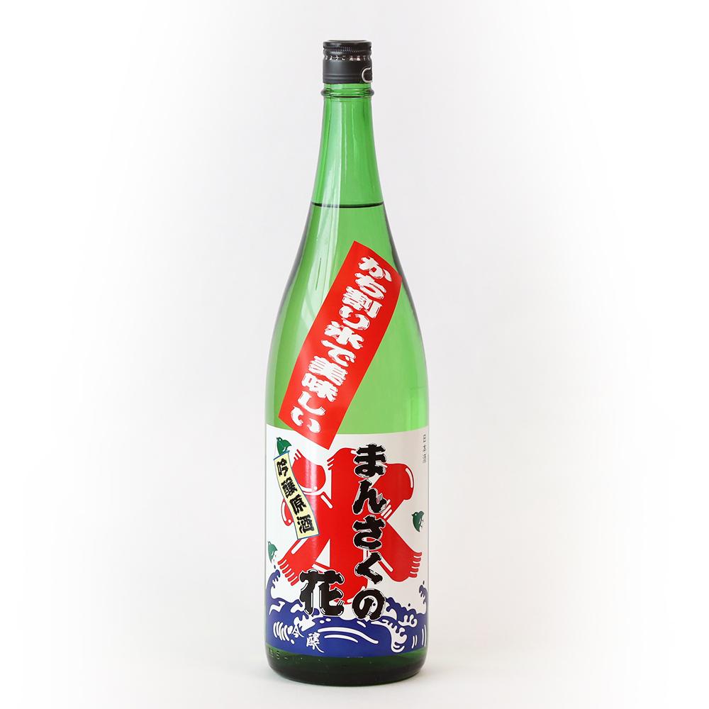 まんさくの花 吟醸原酒 かちわりまんさく 1.8ℓ