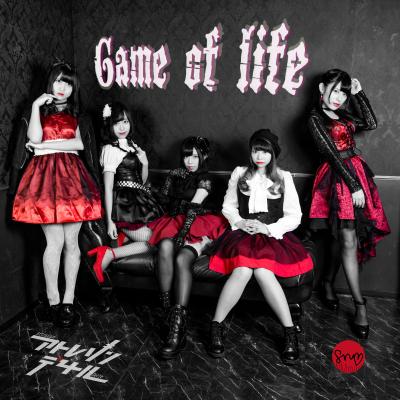 アトレゾンデートル 3rdシングル『Game of life』