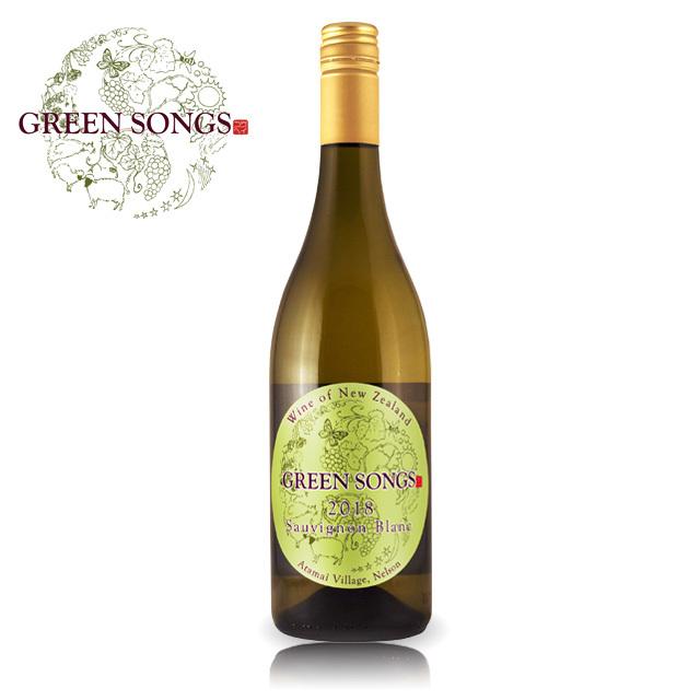 Green Songs Atamai Sauvignon Blanc 2018 / グリーンソングス アタマイ ソーヴィニヨンブラン