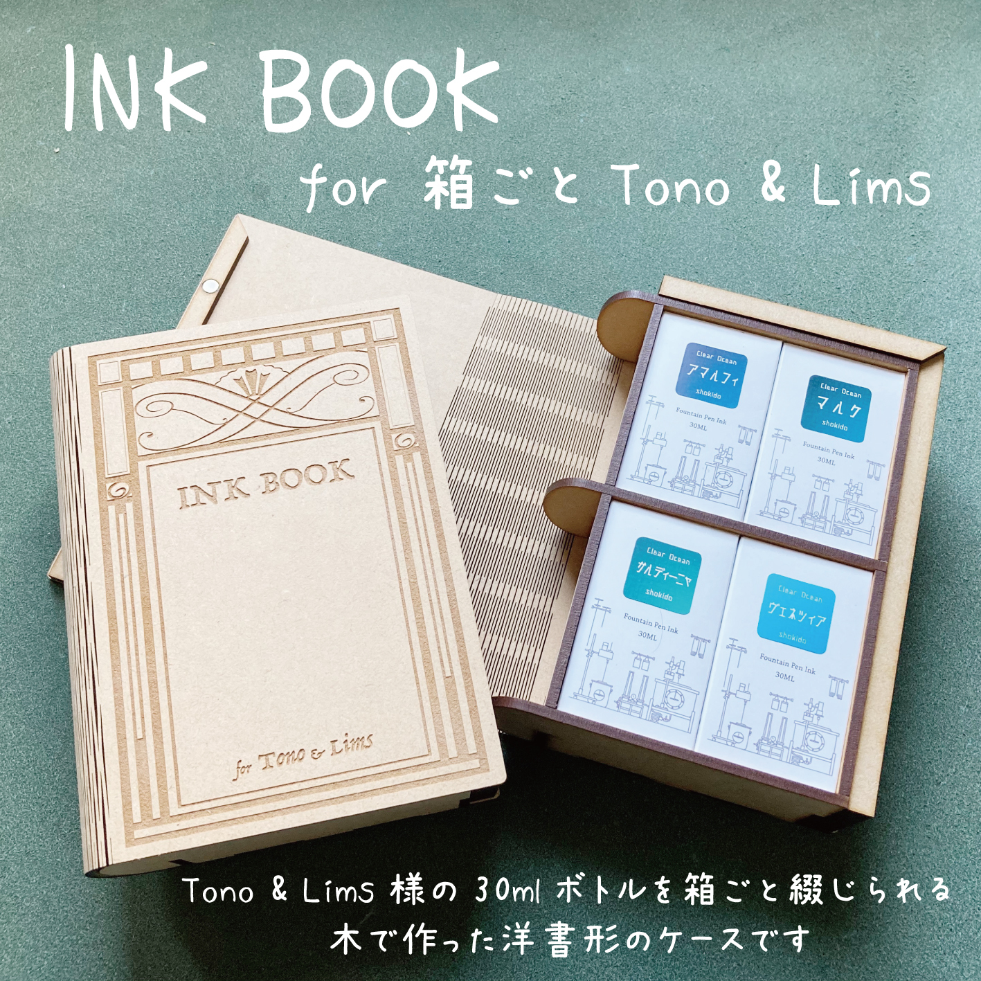 INK BOOK for four 箱ごとT(Tono & Lims 30mlボトル対応)