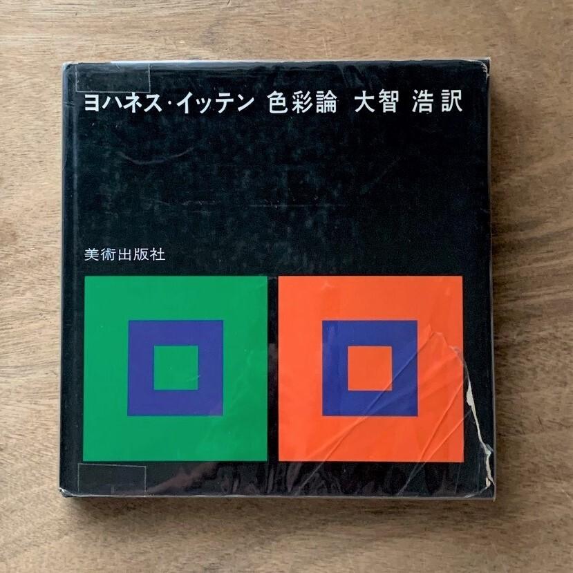 ヨハネス・イッテン 色彩論 / ヨハネス・イッテン