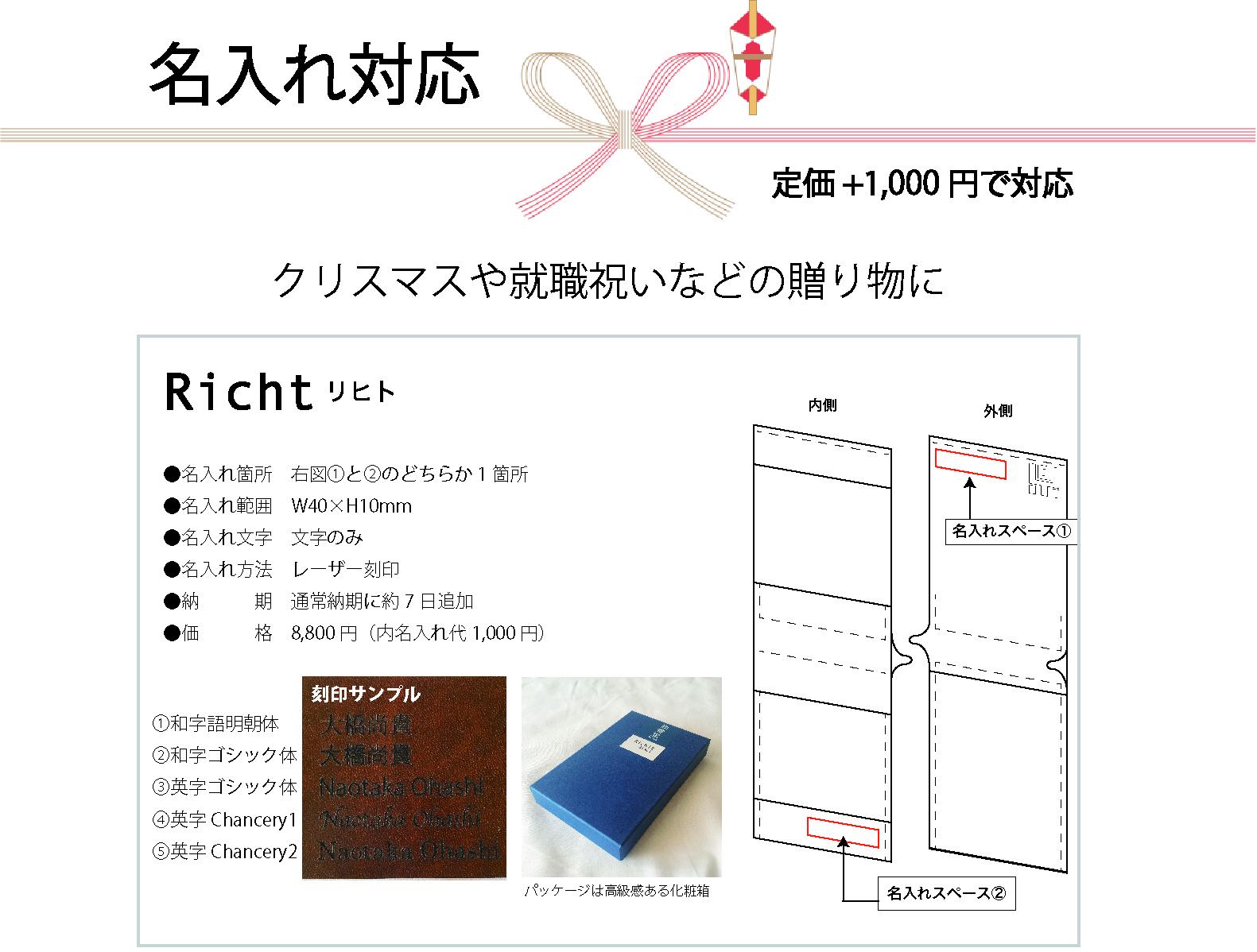 【名入れ】Richt リヒト ひらくパスケース