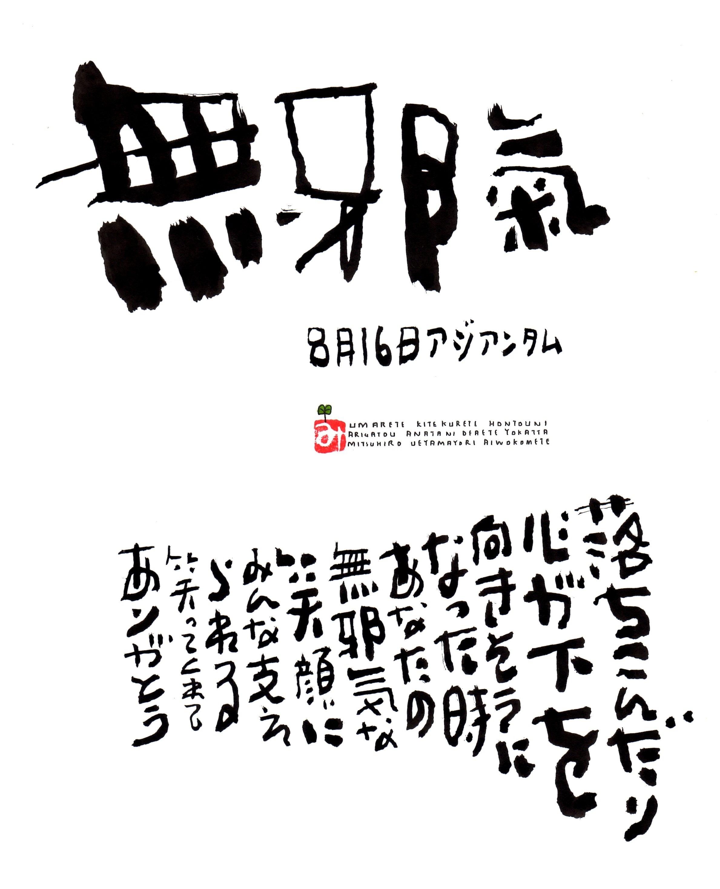 8月16日 誕生日ポストカード【無邪気】Innocent