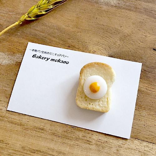 Bakery mokano  / プルンとミニチュア目玉焼きトースト ブローチorマグネット