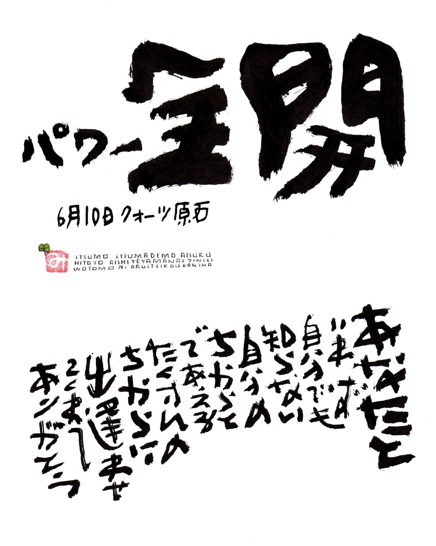 6月10日 結婚記念日ポストカード【パワー全開】