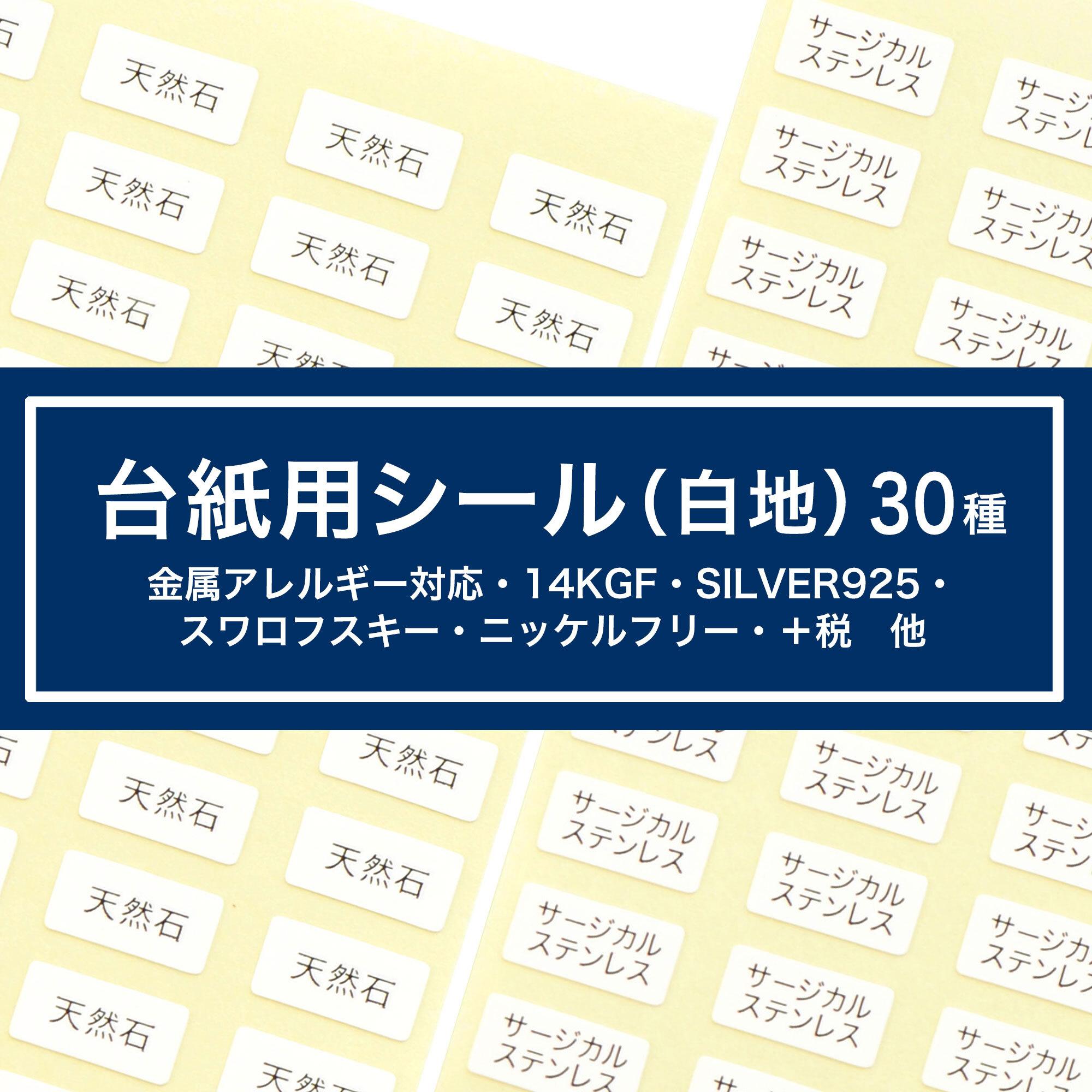 台紙用シール 白 計30種(白地×黒文字)5×10㎜  250枚 日本製