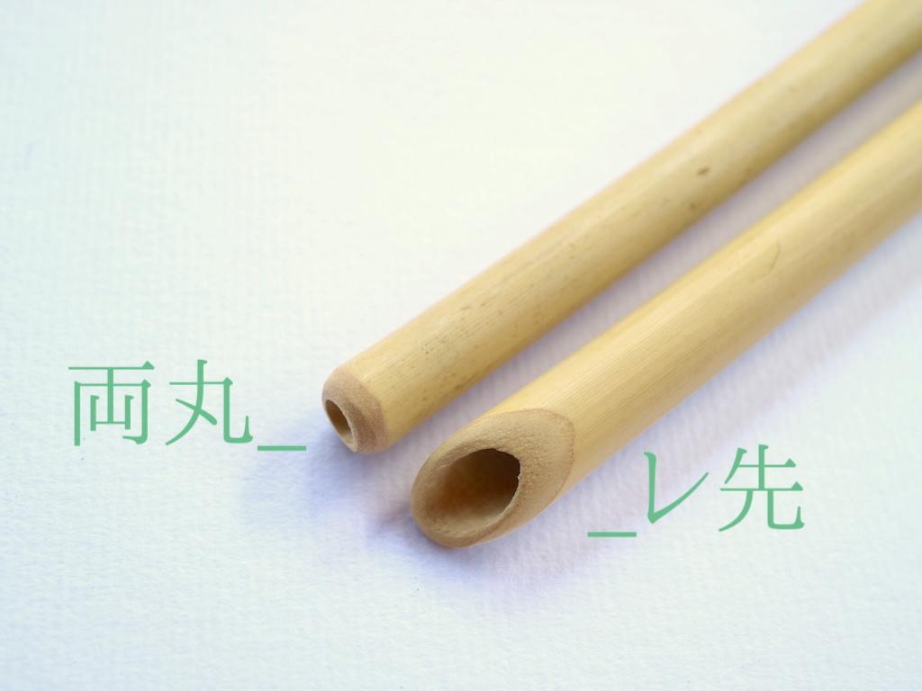 親子竹ストロー20cm_レ先(単品)