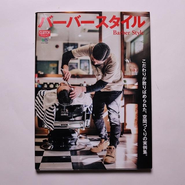 バーバースタイル BARBER STYLE / エイ出版社