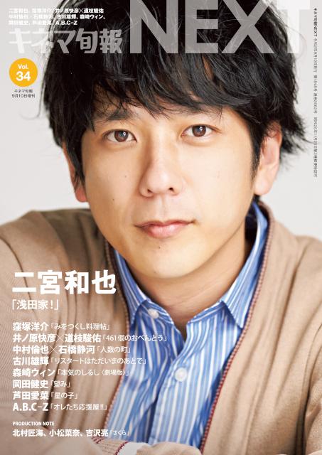 キネマ旬報増刊 キネマ旬報NEXT Vol.34「浅田家!」(No.1848)