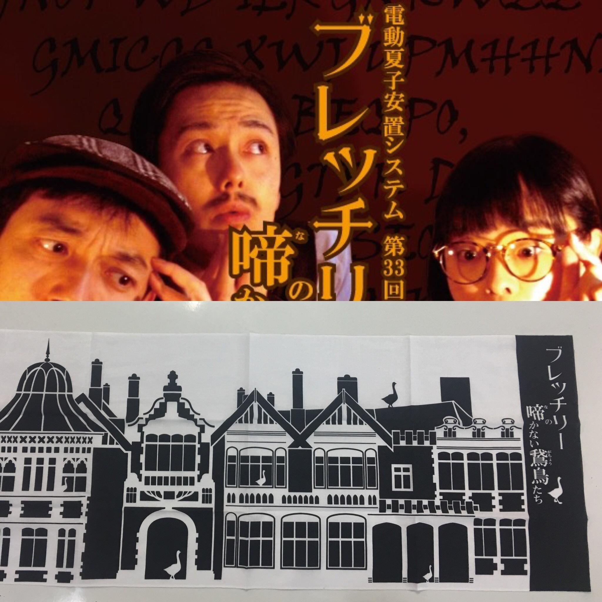 DVD+てぬぐいセット 第33回公演『ブレッチリーの啼かない鵞鳥たち』