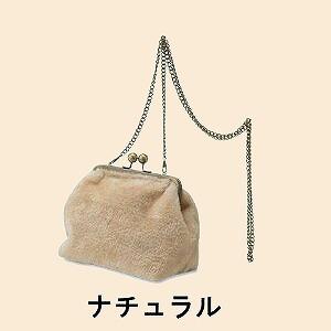 ショルダーファーバッグ
