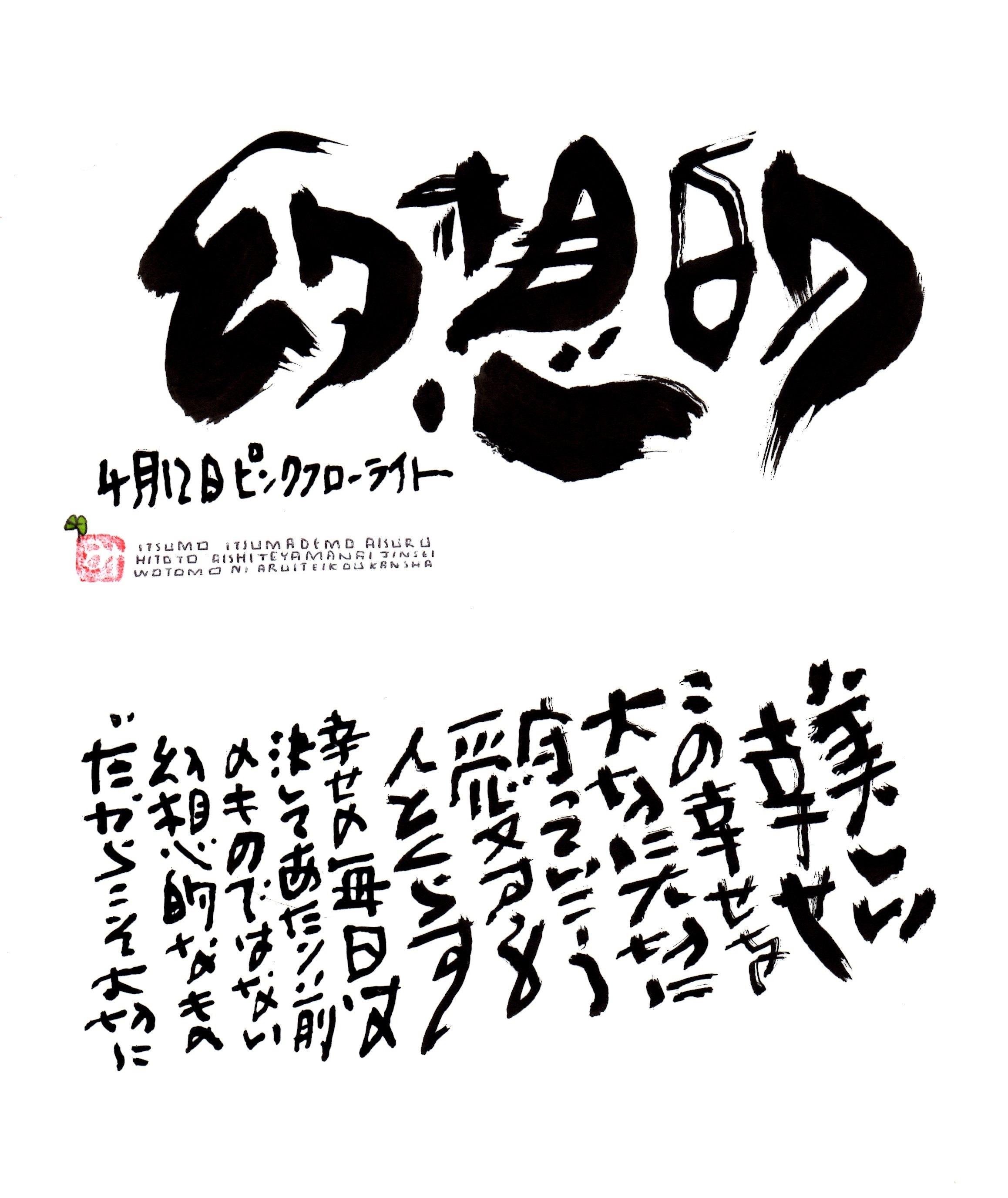 4月12日 結婚記念日ポストカード【幻想的】