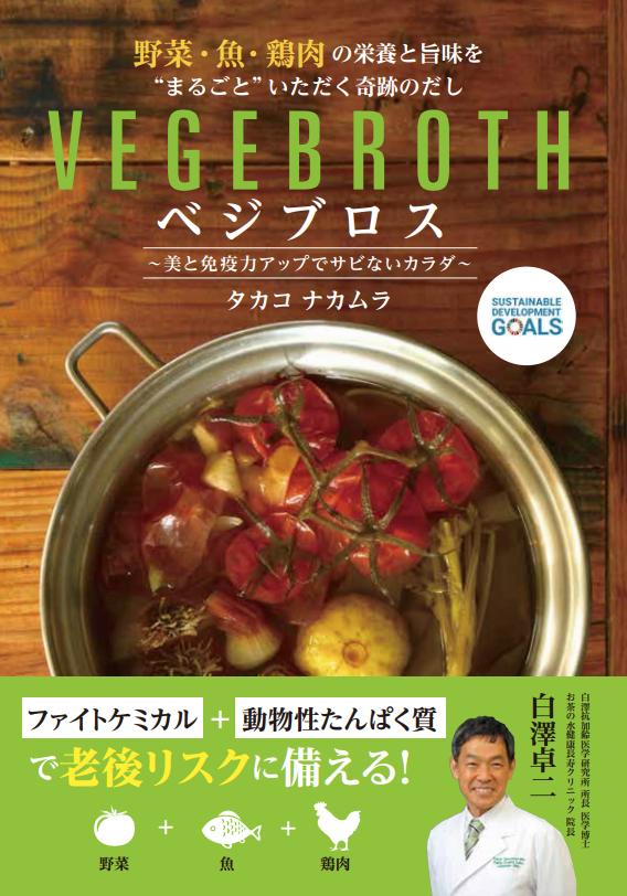 【限定】新刊ベジブロス タカコナカムラサイン本(送料込み・ベジブロスパウダー 付き)