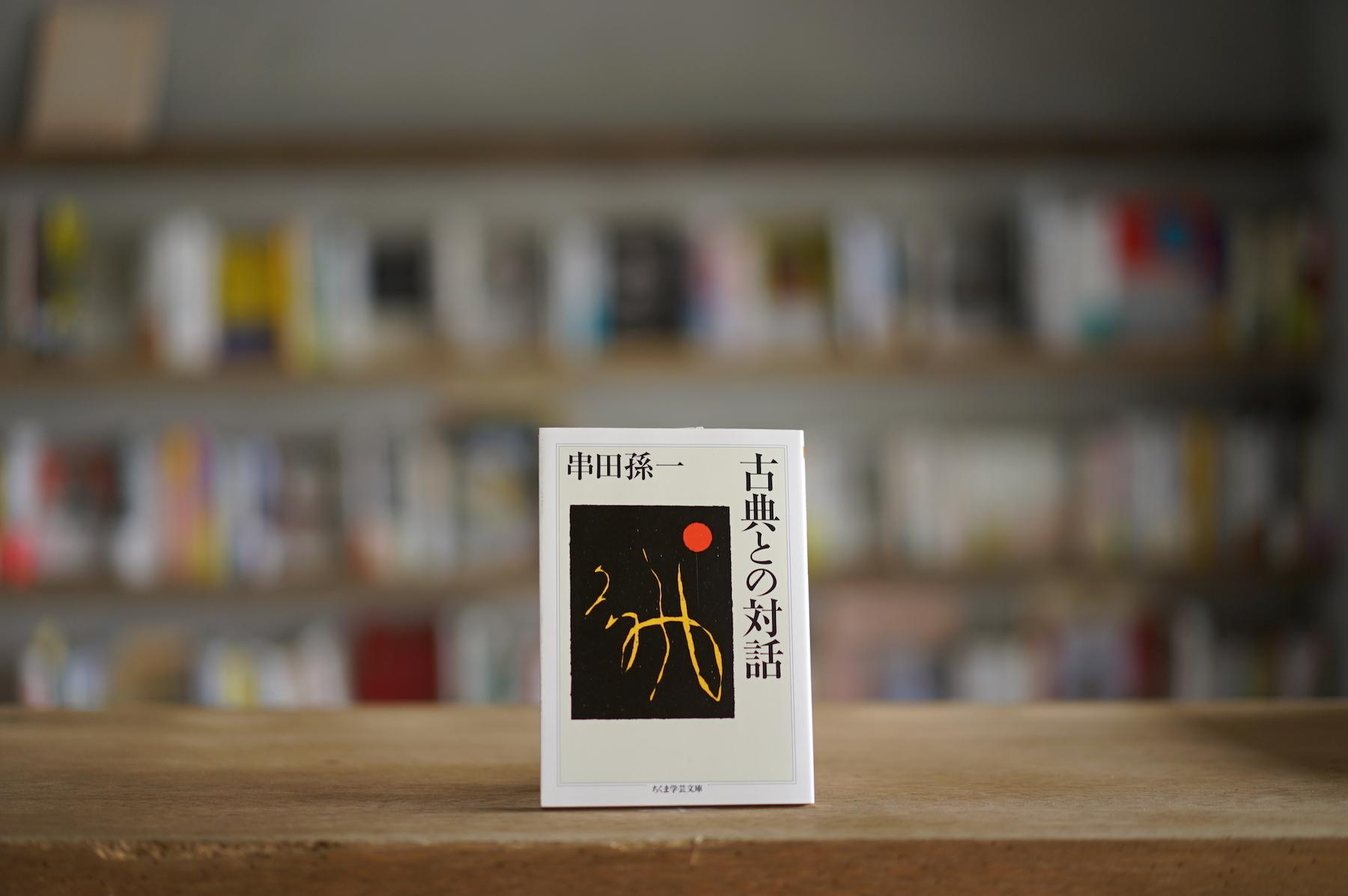 串田孫一 『古典との対話』 (筑摩書房、2012)