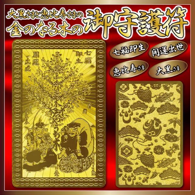 大黒さまと恵比寿さまの金のなる木の御守護符(24金メッキ仕上げ)