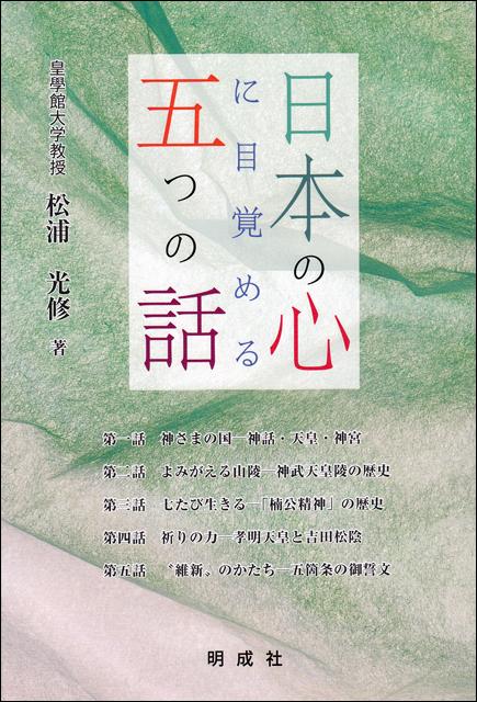 日本の心に目覚める五つの話