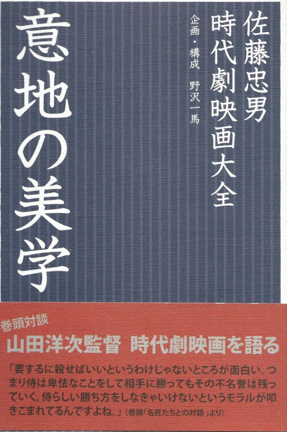 意地の美学 佐藤忠男時代劇映画大全[バーゲンブック]