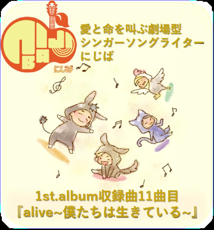 『alive~僕たちは生きている~』人間って素晴らしくてさ~full album~11曲目 音源のみ(.mp3)【にじば1st.album収録曲】
