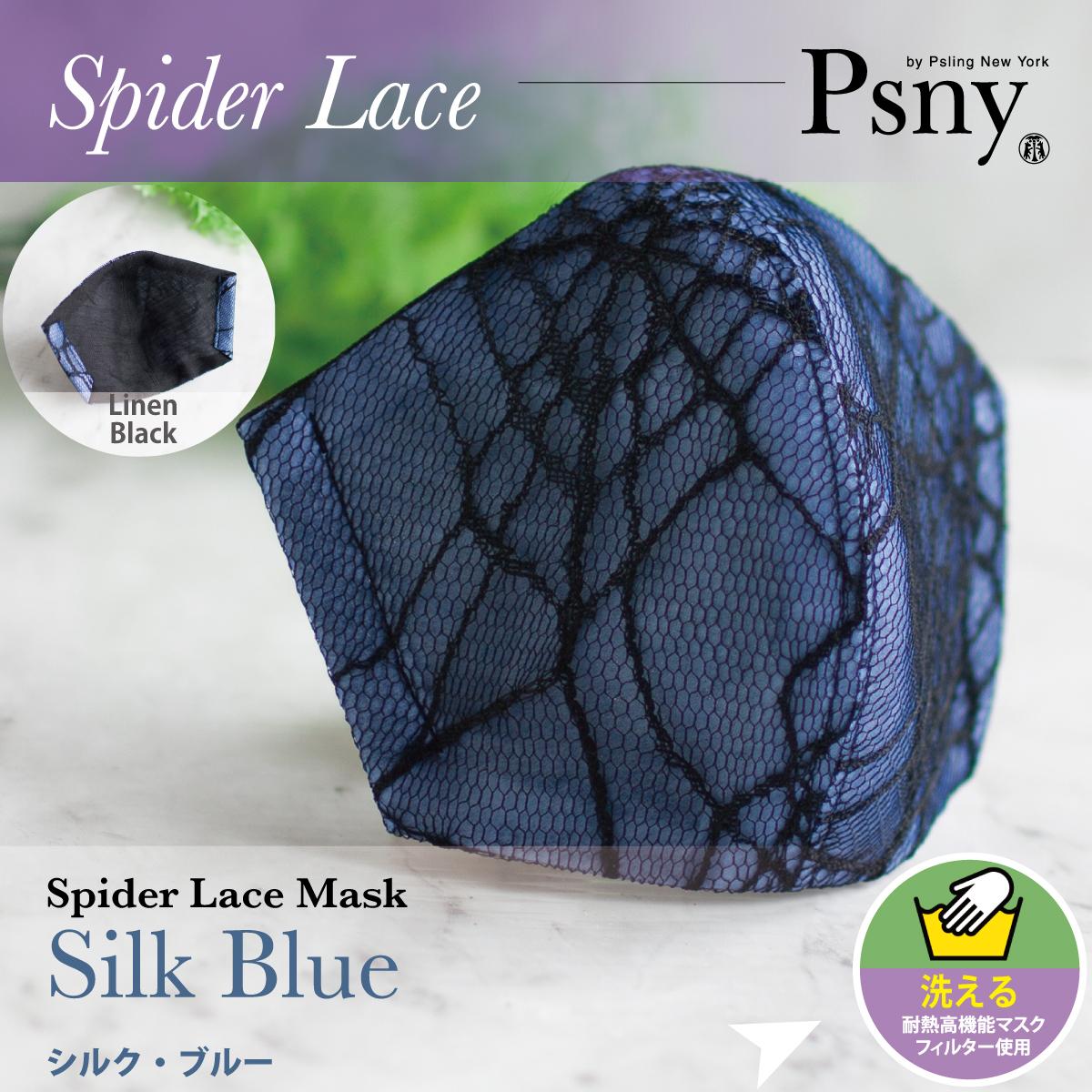 PSNY スパイダー レース・ブルー・シルクシフォン 花粉 黄砂 洗える不織布フィルター入り 立体 大人用 マスク 送料無料 L68