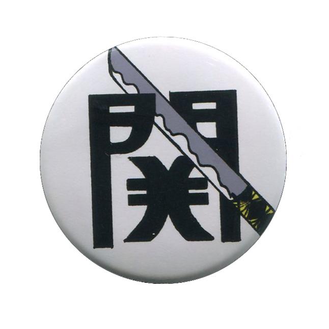 櫻胃園子 / 缶バッチ(小)「関」