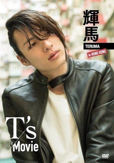 アザージャケット&チェキ付き 輝馬1st DVD「T's Movie」