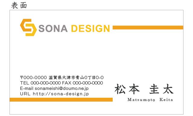 ビジネス片面名刺・オレンジ 005 100枚