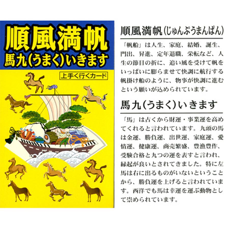 【自己実現・願望成就】★順風満帆・九頭馬・願望実現ストラップ★