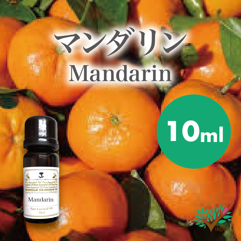 精油 マンダリン10ml【英国直輸入】