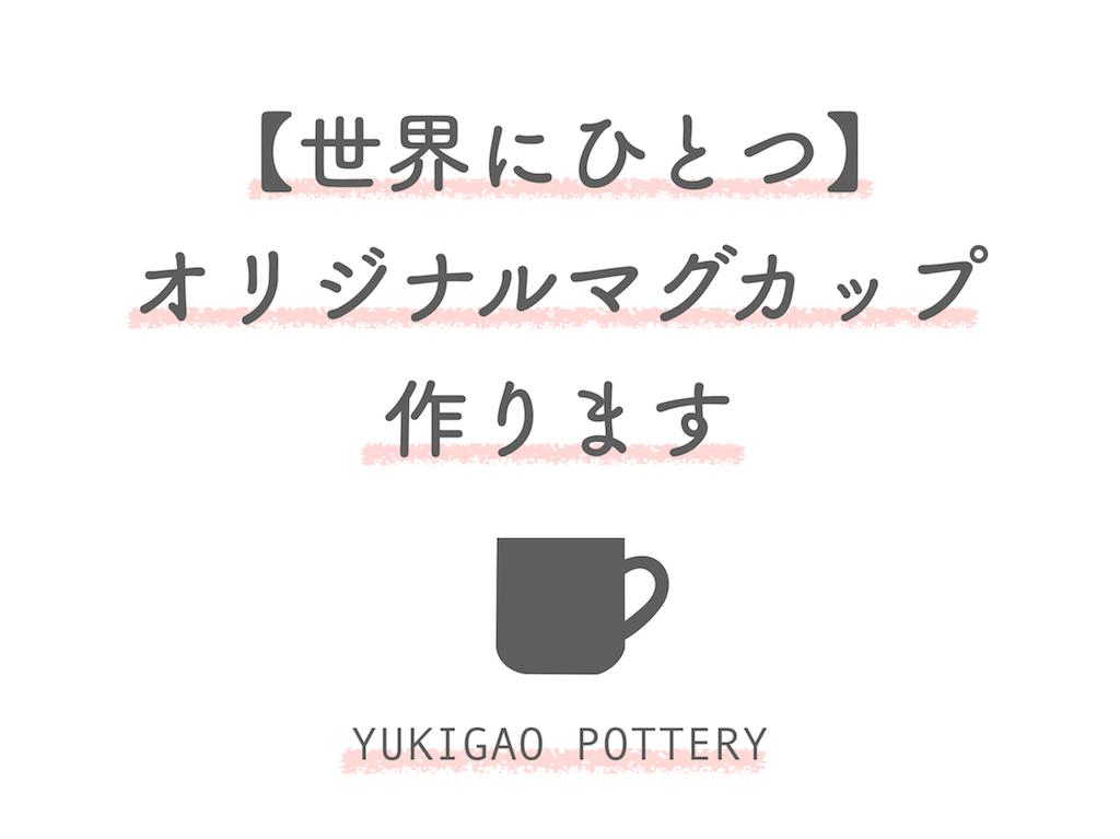 【世界にひとつ】オリジナルマグカップ作ります
