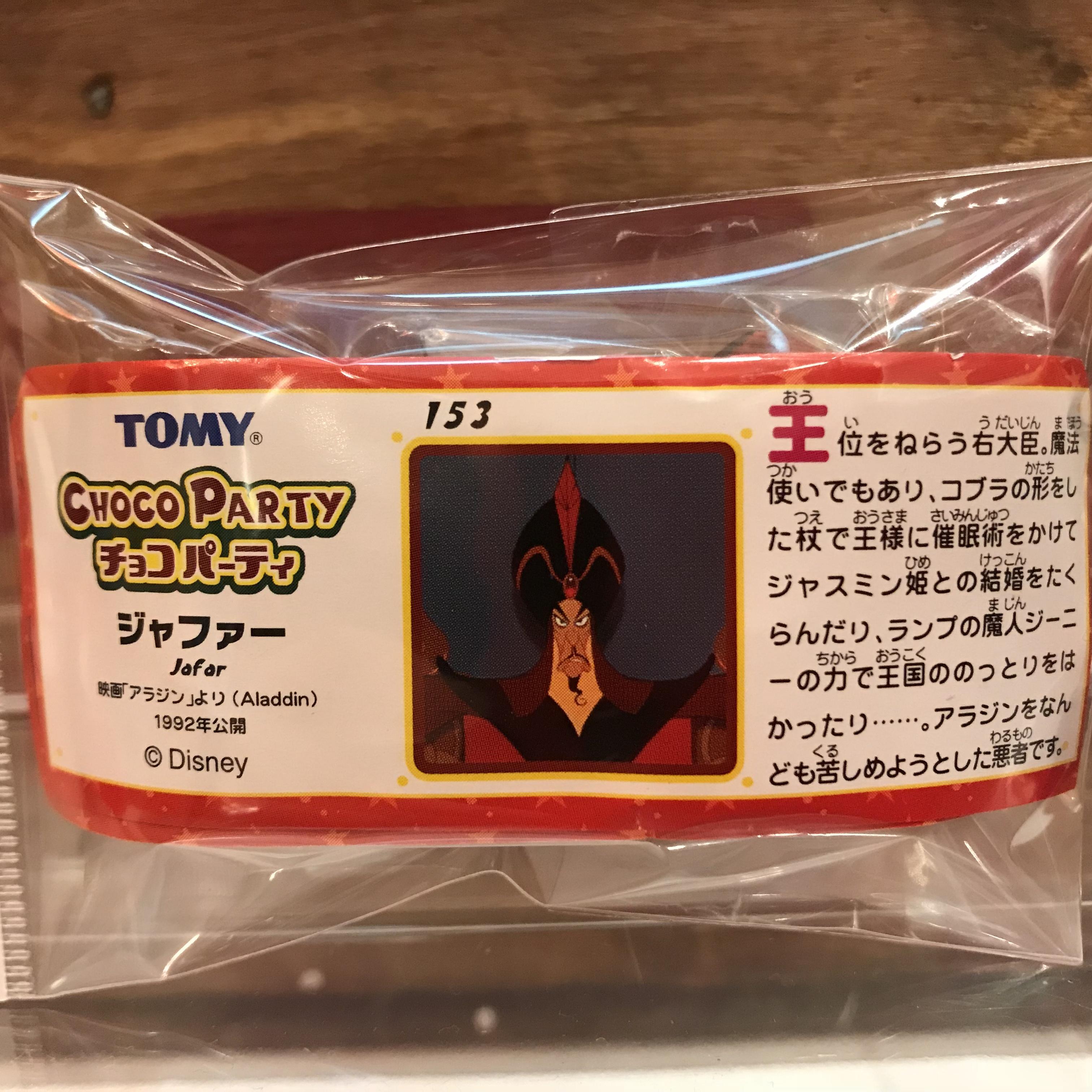 ディズニー チョコパーティ 153 ジャファー フィギュア 内袋未開封・ミニブック付 TOMY