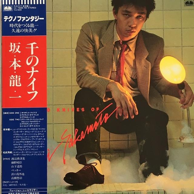 【LP・国内盤】坂本龍一 / 千のナイフ