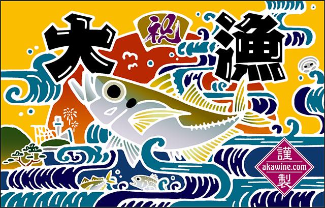 大漁旗タオル(マアジ)