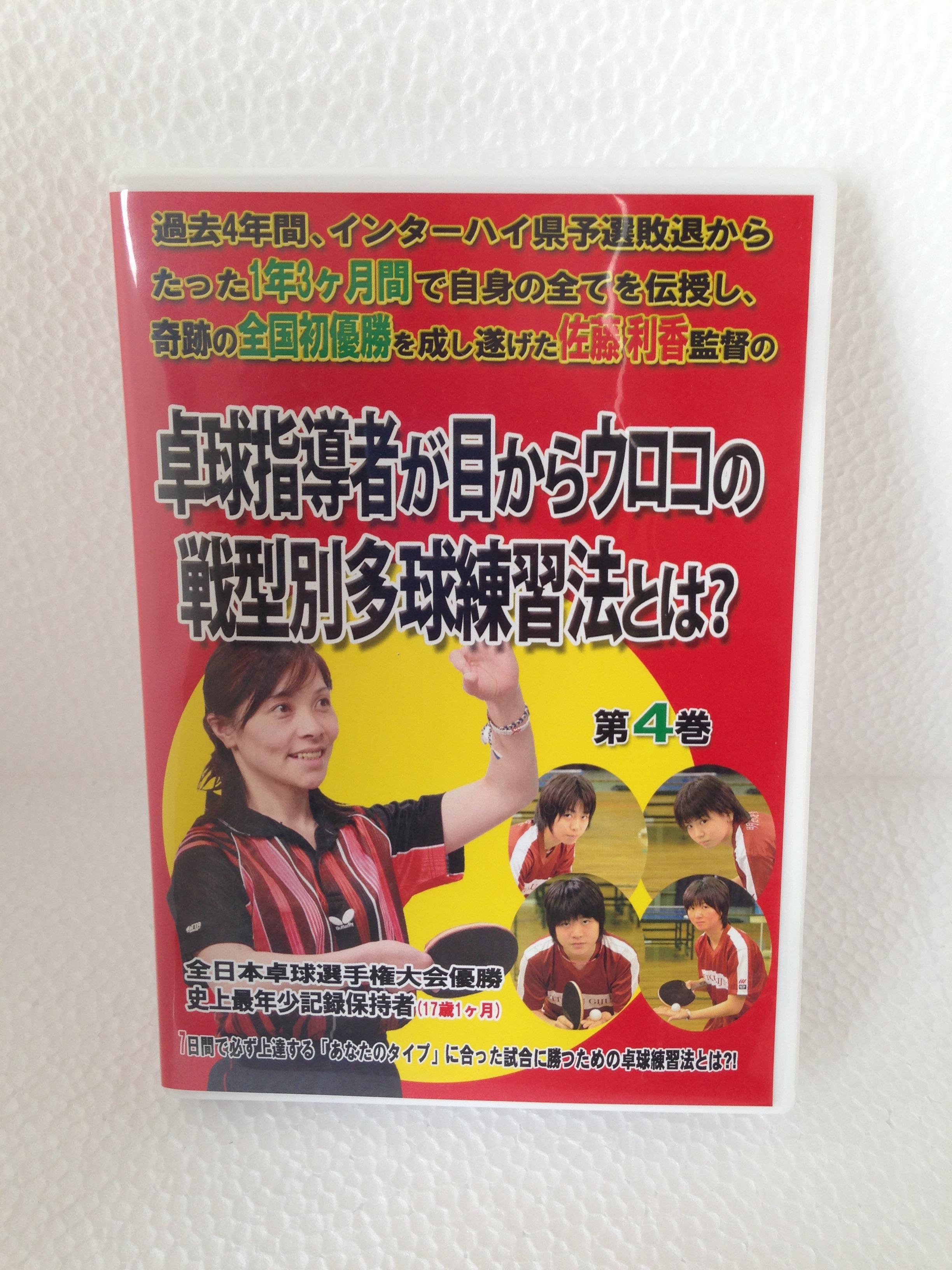 明徳義塾佐藤利香監督の卓球動画DVD 第4巻