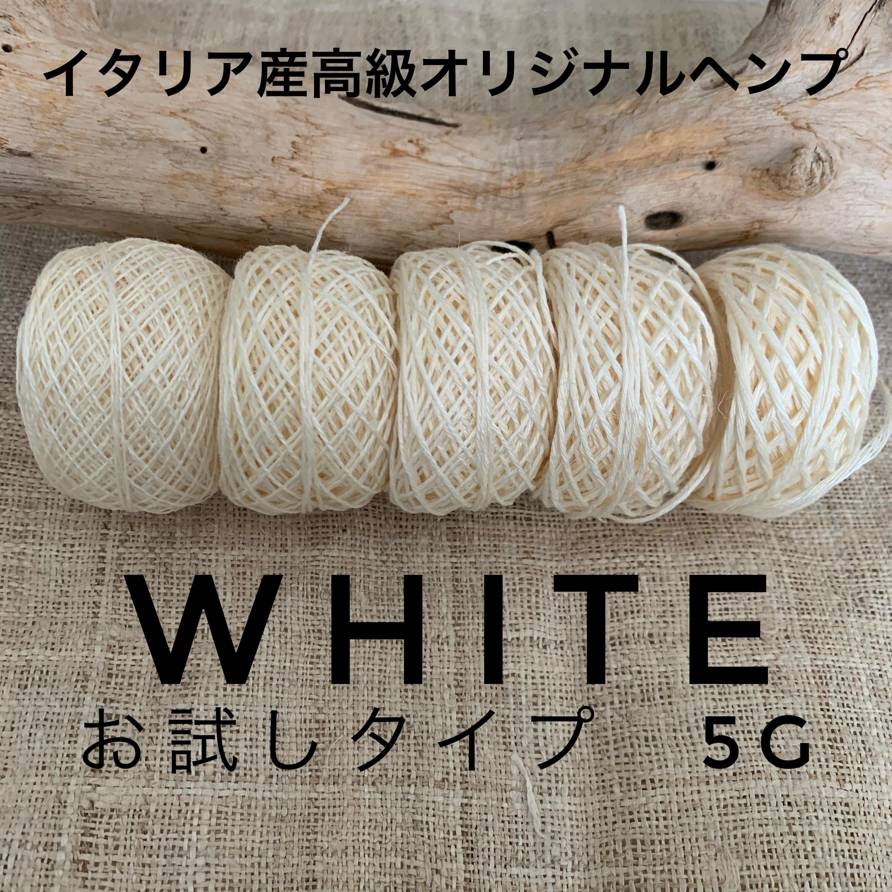 イタリア産高級オリジナルヘンプ WHITE 5gお試しタイプ【太さを選んで下さい】【ネコポス発送可能】