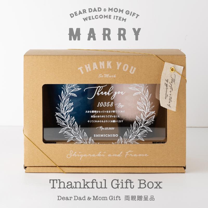 【両親へのプレゼント】 サンクフルギフトボックス 贈呈品 結婚式 ウェディング ギフト プレゼント 子育て感謝状 信楽焼 クラフト 両親贈呈品