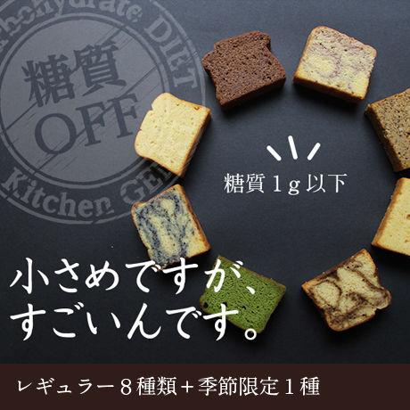 糖質オフパウンドケーキ(店頭特価)