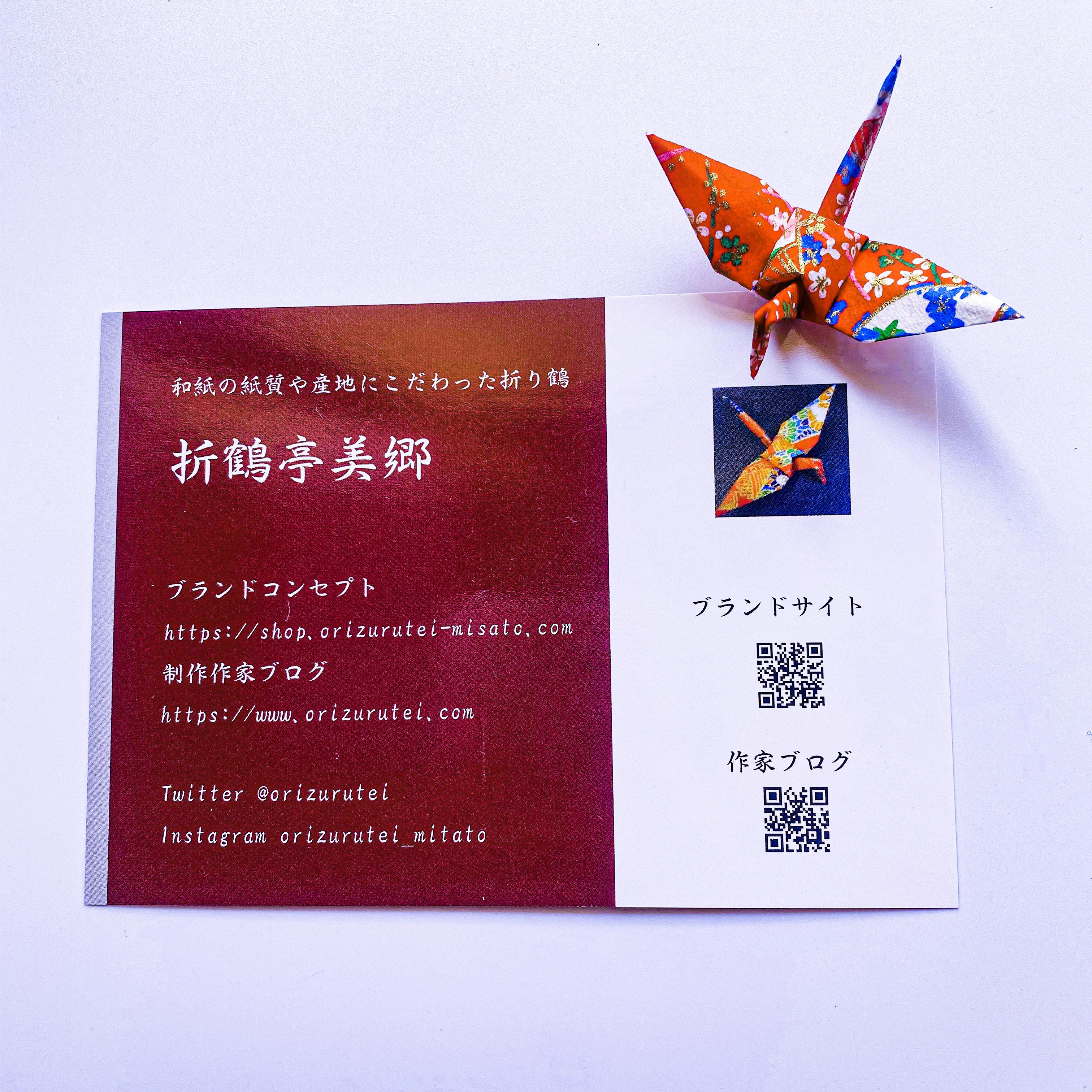 「折鶴亭美郷」ブランドカード(お取り寄せ)