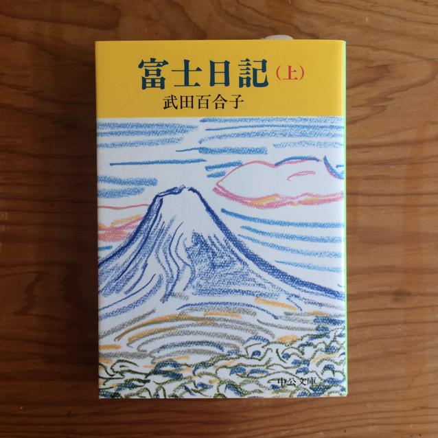 富士日記 上