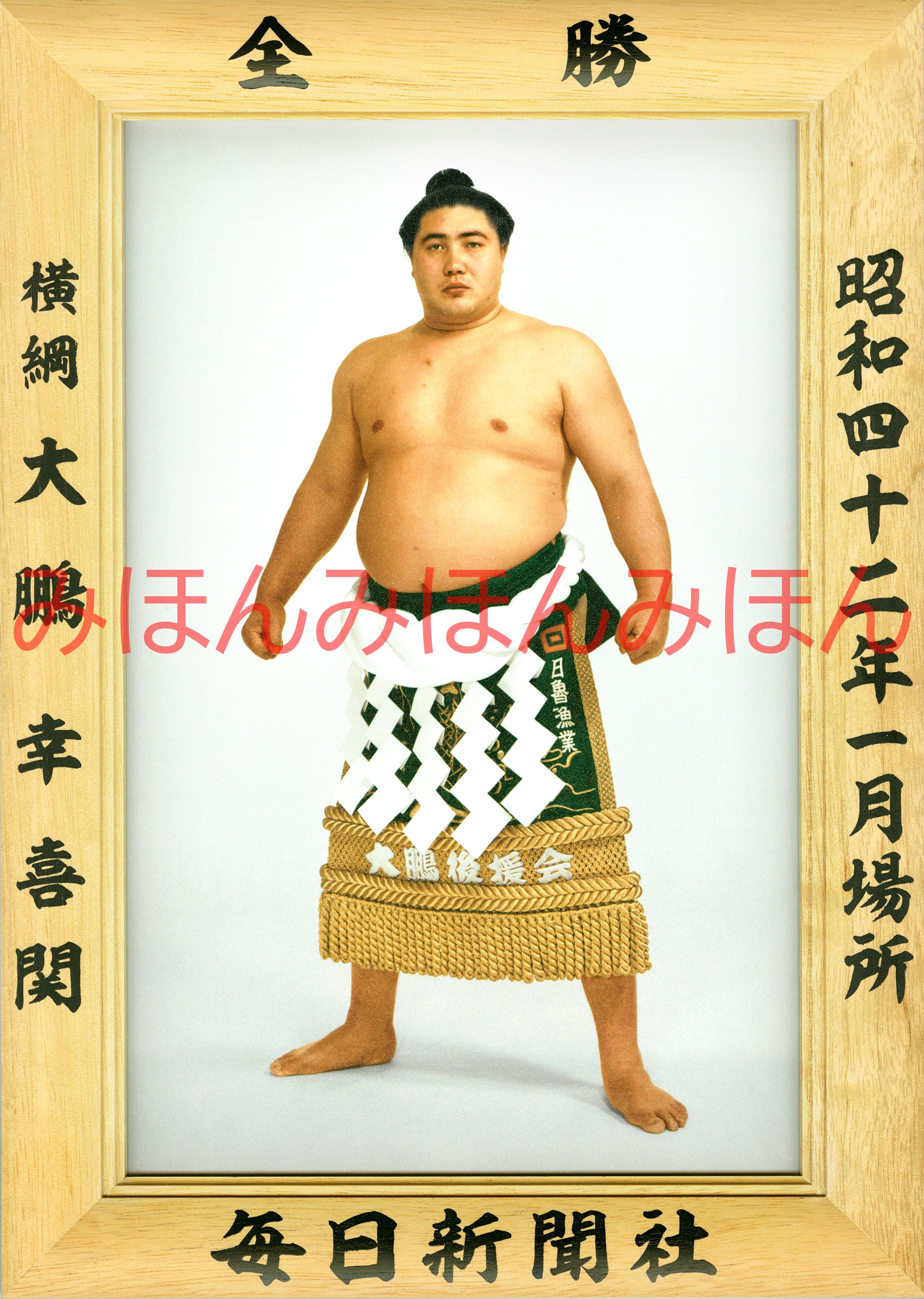 昭和42年1月場所全勝 横綱 大鵬幸喜関(24回目の優勝)