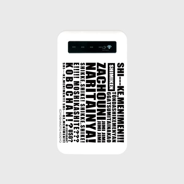 ※受注発注 sikemen モバイルバッテリー