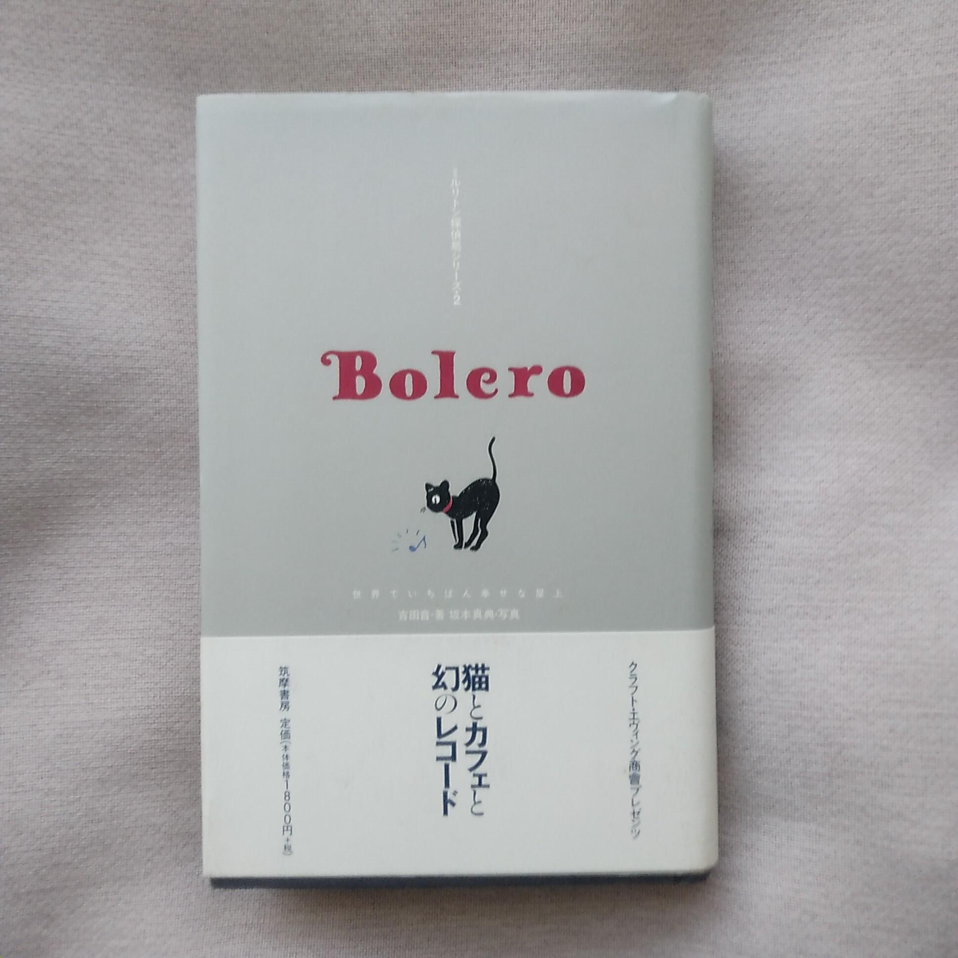 Bolero 世界でいちばん幸せな屋上 ~ミルトン探偵局シリーズ2