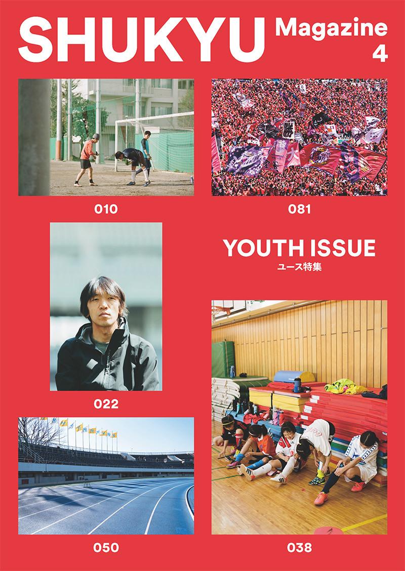SHUKYU Magazine ROOTS ISSUE Vol.4   SHUKYU MAGAZINE