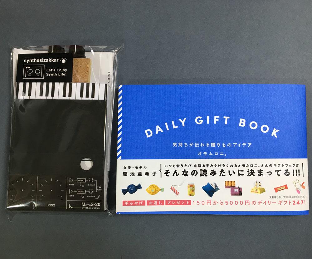 【本+商品】DAILY GIFT BOOK+MemoS-20PE!スペシャルセット!