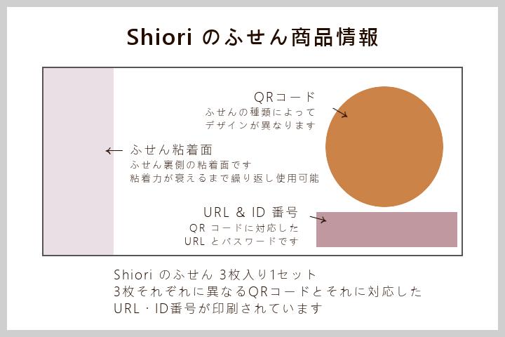 "Shiori のふせん ""花鳥風月""_3"