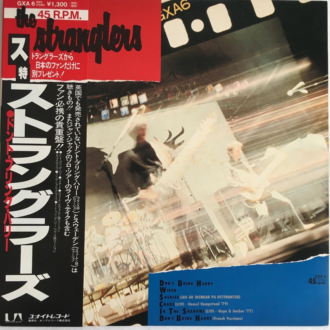 【LP・国内盤】ストラングラーズ /  ドント・ブリング・ハリー